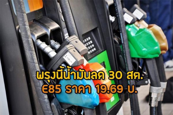 คนใช้รถเฮ !! น้ำมันลดราคา 30 สต. มีผลพรุ่งนี้ ตี 5 (วันที่ 13 มิ.ย. 62 เวลา 5.00 น.)