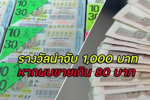 ราชกิจจาฯ ประกาศมอบเงิน 1 พันบาท นำจับผู้ขายลอตเตอรี่เกิน 80