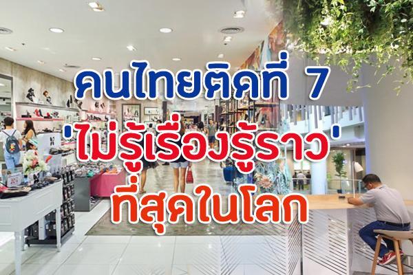คนไทยติดที่ 7 'ไม่รู้เรื่องรู้ราว' ที่สุดในโลก