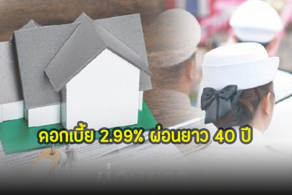 ธอส. ปล่อยกู้ซื้อบ้านดอกเบี้ยถูก เริ่ม 2.99% สำหรับเจ้าหน้าที่รัฐ!