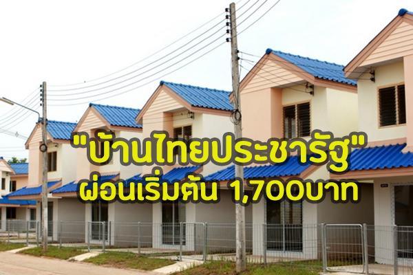"""ออมสิน-ธอส. ปล่อยกู้ดอกเบี้ยต่ำซื้อ """"บ้านคนไทยประชารัฐ"""" ผ่อน 1,700 บาท/เดือน"""