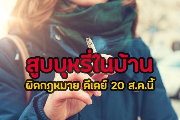สูบบุหรี่ในบ้าน ผิดกฎหมาย !! ดีเดย์ 20 ส.ค.นี้
