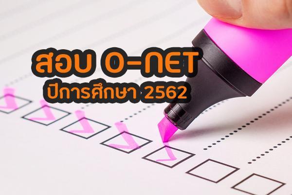 O-NET ปีการศึกษา 2562 ระดับ ป.6 , ม.3 , ม.6 พร้อมตารางสอบ