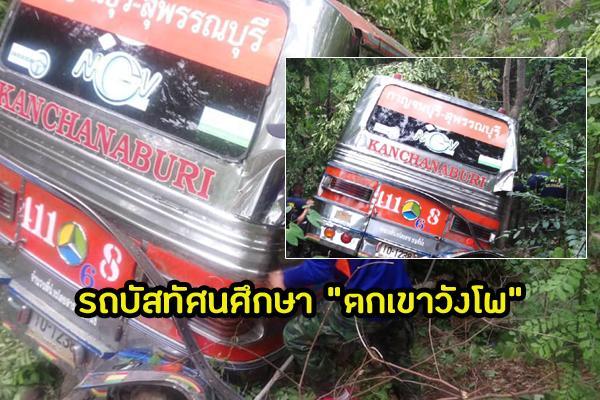 """อุบัติเหตุรถบัสทัศนศึกษา""""ตกเขาวังโพ"""" อ.ไทรโยค จว.กาญจนบุรี"""