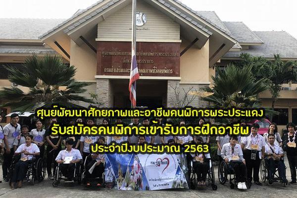 ศูนย์พัฒนาศักยภาพและอาชีพคนพิการพระประแดง รับสมัครคนพิการเข้ารับการฝึกอาชีพ ประจำปีงบประมาณ 2563