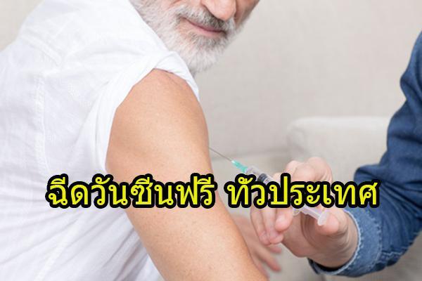 [ฟรีทั่วประเทศ ] บอกต่อเลยจ้า!!! ฉีดวันซีนป้องกันไข้หวัดใหญ่ 3 สายพันธุ์ 1 มิ.ย.-31ส.ค.นี้