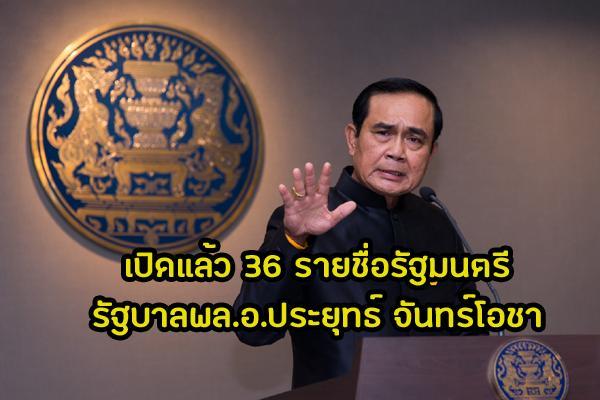 รายชื่อรัฐมนตรี 2562 รัฐบาล พล.อ.ประยุทธ์ จันทร์โอชา นายกรัฐมนตรี ควบรัฐมนตรีกลาโหม