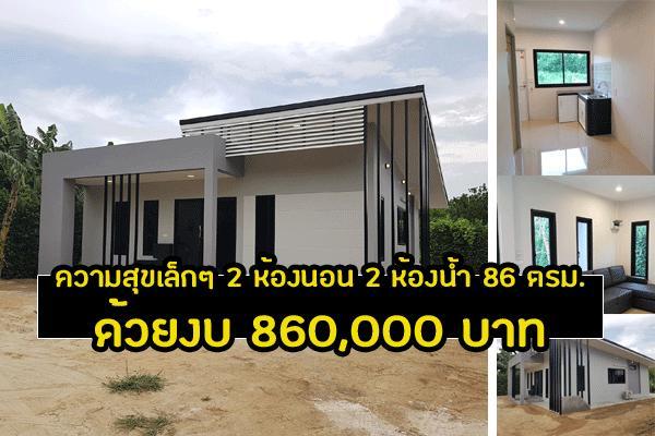 บ้านสวยๆ ด้วยงบ 860,000 บาท บ้านโมเดิร์น 2ห้องนอน 2ห้องน้ำ พื้นที่ 86 ตารางเมตร