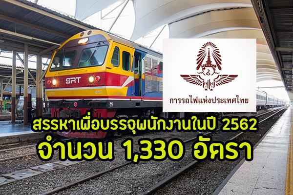 การรถไฟแห่งประเทศไทย (รฟท.) จ้างพนักงานเพิ่ม 1,330 อัตรา 'ไฟเขียว' รองรับรถไฟทางคู่ - รถไฟความเร็วสูง