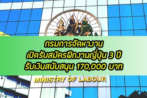 เปิดรับสมัครฝึกงานญี่ปุ่น 3 ปี มีรายได้ ครบกำหนดรับเงินสนับสนุน 170,000 บาท สมัครฟรีๆ 2-10 กันยายน 2562