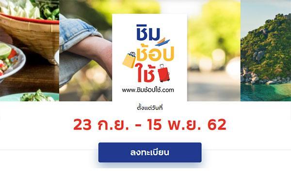 เว็บไซต์ลงทะเบียน ชิมช้อปใช้.com ขั้นตอนการลงทะเบียน รับเงินเที่ยว 1,000 บาท 'ชิม ชอป ใช้'