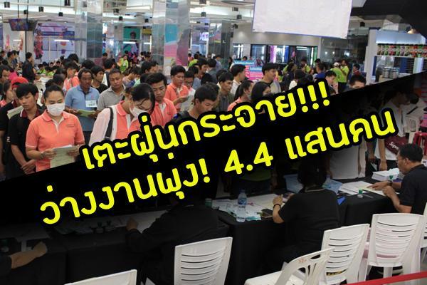 เตะฝุ่นกระจาย! สถิติเผย คนไทยว่างงานพุ่ง! 4.4 แสนคน