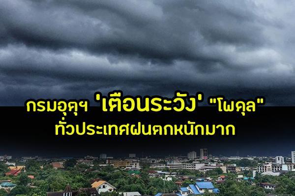 """กรมอุตุฯ ออกประกาศ รับมือพายุ """"โพดุล"""" ทั่วประเทศฝนตกหนักมาก"""