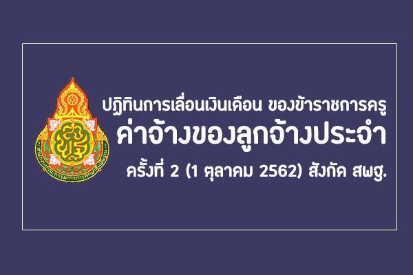 ปฏิทินการเลื่อนเงินเดือน ของข้าราชการครู ค่าจ้างของลูกจ้างประจํา ครั้งที่ 2 (1 ตุลาคม 2562) สังกัด สพฐ.