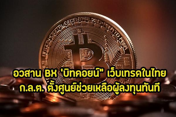"""อวสาน BX 'บิทคอยน์"""" เว็บเทรดในไทย ก.ล.ต. ตั้งศูนย์ช่วยเหลือผู้ลงทุนทันที"""