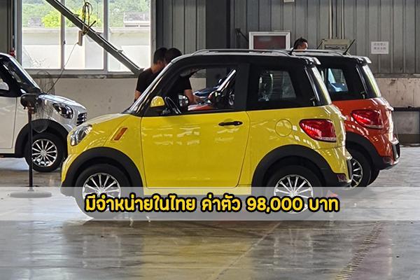 มีจำหน่ายแล้วในไทย รถยนต์พลังงานไฟฟ้าราคา 98000 บาท ราคาไม่แพงนะ