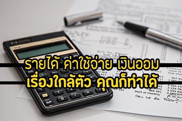 แบบบันทึกค่าใช้จ่าย excel ใช้ได้ทุกปี โดย ธนาคารแห่งประเทศไทย มาเริ่มออมเงินกันคะ