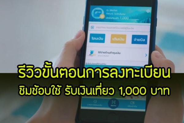รีวิวขั้นตอนการลงทะเบียน ชิมช้อบใช้ รับเงินเที่ยว 1,000 บาท เว็บไซต์ลงทะเบียน