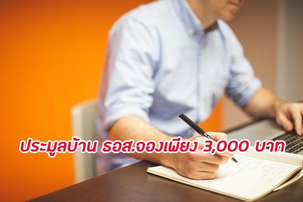 ประมูลบ้าน ธอส.จองเพียง 3,000 บาท ได้บ้านตามฝัน ฟรีเงินประกันการเข้าอยู่ เจอกัน 5 ตุลาคม 2562