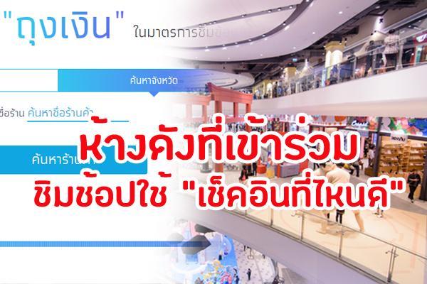 (ร้านค้าที่เข้าร่วม) รายชื่อห้างดังที่เข้าร่วมโครงการ ชิมช้อปใช้ 1,000 บาท จ่ายที่ไหนได้บ้างมาดูกัน