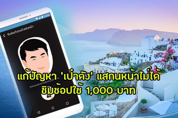 แก้ปัญหา ชิมช้อปใช้ เป๋าตัง แสกนหน้าไม่ได้ เกิน 3 ครั้ง รอ SMS นานมากๆ