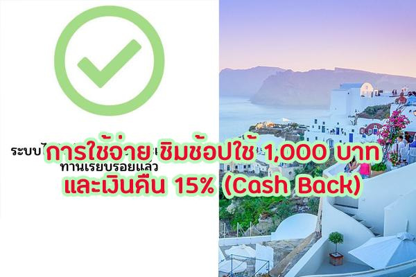 การใช้จ่าย ชิมช้อปใช้ 1,000 บาท และเงินคืน 15% (Cash Back)