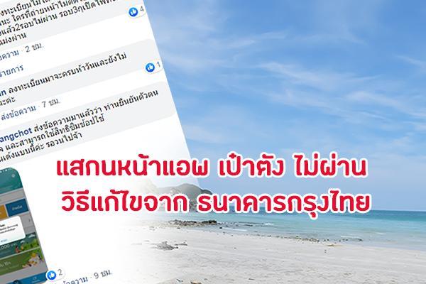 แสกนหน้าแอพ เป๋าตัง ไม่ผ่าน วิธีแก้ไขจาก ธนาคารกรุงไทย