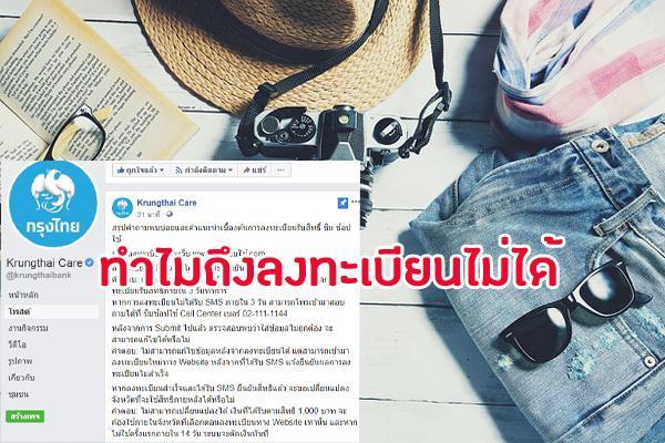 """กรุงไทย-ตอบทุกคำถาม """"ชิมช้อปใช้"""" เป๋าตัง ทำไมถึงลงทะเบียนไม่ได้ รอ SMS ไม่มา นานมากๆ"""