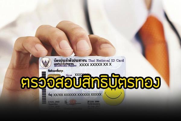 ตรวจสอบสิทธิบัตรทอง หรือ สิทธิประกันสุขภาพ ง่ายๆด้วยบัตรประชาชน