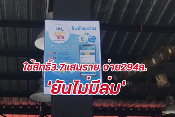 แห่ใช้สิทธิ์3.7แสนราย'ชิมช้อปใช้'คลังเผย3วันแรกใช้จ่าย294ล. ยันไม่มีล่ม