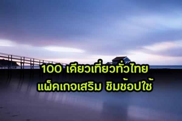 ทุ่มงบเพิ่ม 116 ล้าน ผุด'100 เดียวเที่ยวทั่วไทย'แพ็คเสริมจากแคมเปญ ชิมช้อปใช้