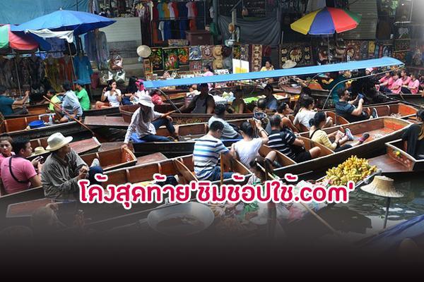 ลงทะเบียน ชิมช้อปใช้.com วันที่ 2 ตุลาคม 2562 รับเงิน 1,000 บาท