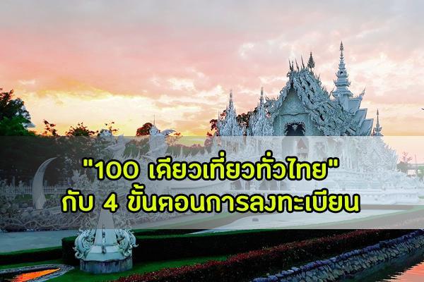 """คุณจะไม่พลาด """"100 เดียวเที่ยวทั่วไทย"""" กับ 4 ขั้นตอนการลงทะเบียน"""