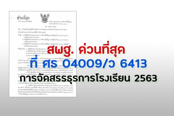 สพฐ.แจ้ง การจัดสรรผู้ปฏิบัติงานให้ราชการ ตำแหน่งธุรการโรงเรียน ประจำปี 2563