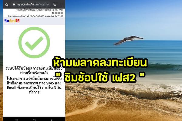 ลงทะเบียน ชิมช้อปใช้ เฟส2 รับเงิน 1,000 บาท ลงได้ 2 รอบ จำกัดสิทธิ 3 ล้านคน