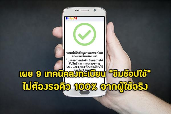 """เผย 9 เทคนิคจากผู้ลงทะเบียนผ่าน """"ชิมช้อปใช้ เฟส 2"""" ไม่ต้องรอคิว 100% จากผู้ใช้จริง"""