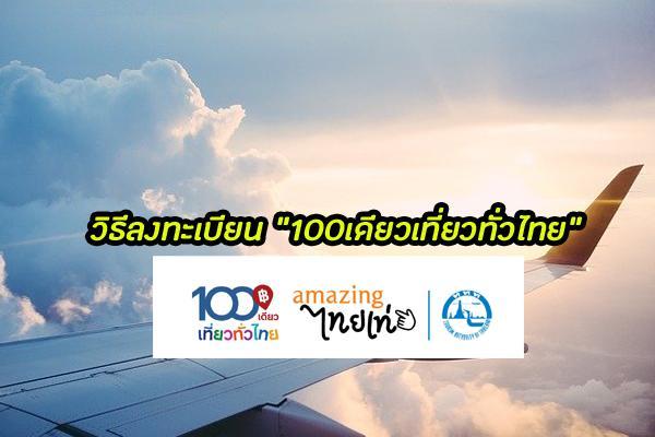 """วันที่ 12 พ.ย. 62 - ลงทะเบียน """"100เดียวเที่ยวทั่วไทย""""  ททท.ส่งมอบความสุขให้คนไทยช่วงปลายปี"""
