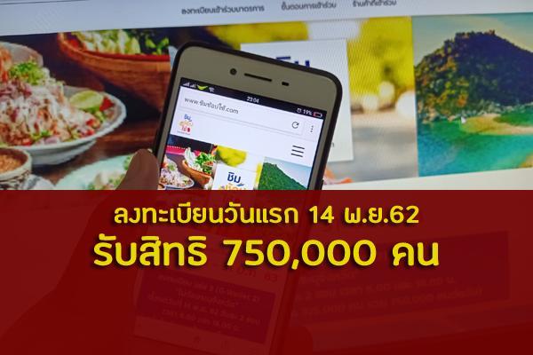 """ลงทะเบียน """"ชิมช้อปใช้ เฟส 3"""" ไม่ต้องระบุจังหวัด รับสิทธิ 750,000 คน -วันที่ 14 พฤศจิกายน 2562"""