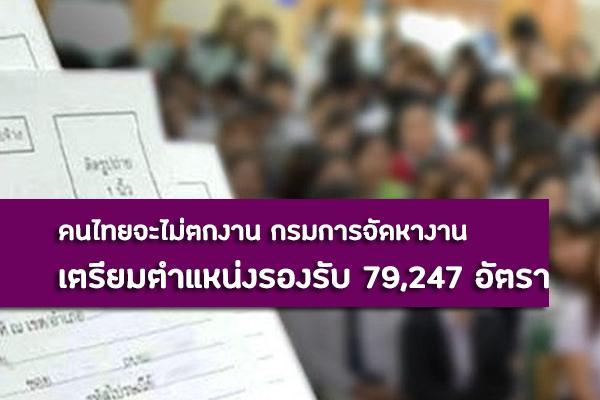 คนไทยจะไม่ตกงาน กรมการจัดหางาน เตรียมตำแหน่งรองรับ 79,247 อัตรา