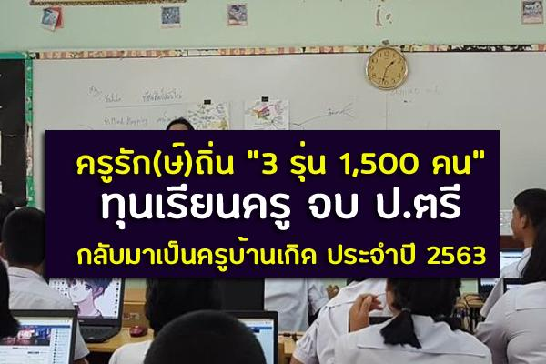 """ครูรัก(ษ์)ถิ่น """"3 รุ่น 1,500 คน"""" ทุนเรียนครู จบ ป.ตรี กลับมาเป็นครูบ้านเกิด ประจำปี 2563"""