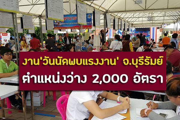 งาน'วันนัดพบแรงงาน' จ.บุรีรัมย์ วันที่ 3 ธันวาคม 2562 ตำแหน่งว่างกว่า 2,000 อัตรา