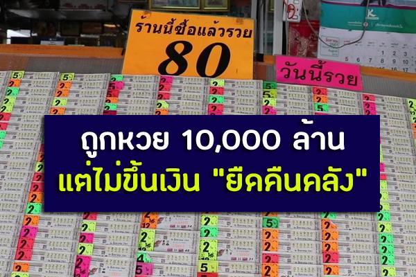 กองสลากเผยตัวเลข รอบ10ปี ผู้ถูกรางวัล แต่ไม่มาขึ้นรางวัล รวมมูลค่า 10,000 ล้านบาท