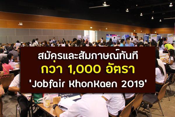 สมัครและสัมภาษณ์ทันที 'Jobfair KhonKaen 2019' กว่า 1,000 อัตรา
