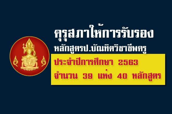 คุรุสภาให้การรับรองหลักสูตร ป.บัณฑิตวิชาชีพครู ประจำปี 2563 จำนวน 39 แห่ง 40 หลักสูตร