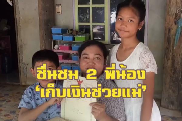 ชาวเน็ตชื่นชม 2 พี่น้อง ป.3 ป.4 ทำงานหลังเลิกเรียน 3 ปี มีเงินให้แม่มากกว่า 6 แสน ไม่ทิ้งเรียน