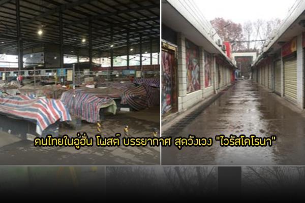 """คนไทยในอู่ฮั่น โพสต์ บรรยากาศ สุดวังเวง """"ไวรัสโคโรนา"""" ชวนขนลุกในเมือง คนระแวงกันเอง(คลิป)"""