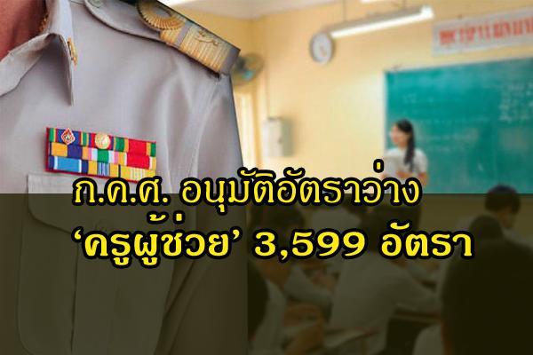 ข่าวครูผู้ช่วย - ก.ค.ศ.มีมติอนุมัติอัตราว่างฯ ตำแหน่งครูผู้ช่วย 3,599 อัตรา - ขึ้นบัญชีรอบรรจุครูผู้ช่วยเช็ก