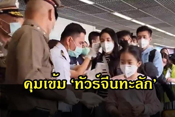 ตม.คุมเข้ม ทัวร์จีนทลัก หวั่นโคโรนา หวั่นเข้าระบาดในประเทศไทย
