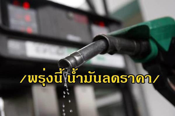 อย่าพึ่งเติม พรุ่งนี้น้ำมันลดราคา สูงสุด 60 สต. มีผล 30ม.ค.63 เวลา 05.00 น.