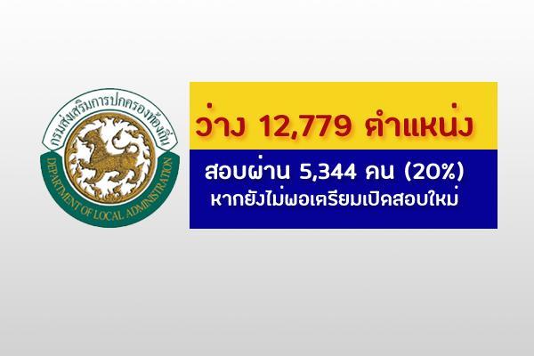 เตรียมเปิดสอบท้องถิ่น 2563 ตำแหน่งว่าง 12,779 ตำแหน่ง ผ่าน 5,344 คน สายบริหารหากยังไม่เพียงพอ